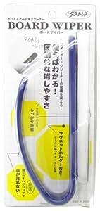 日本理化学 ダストレス ボードワイパー BW-1 紺