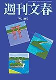 週刊文春 7月21日号[雑誌]