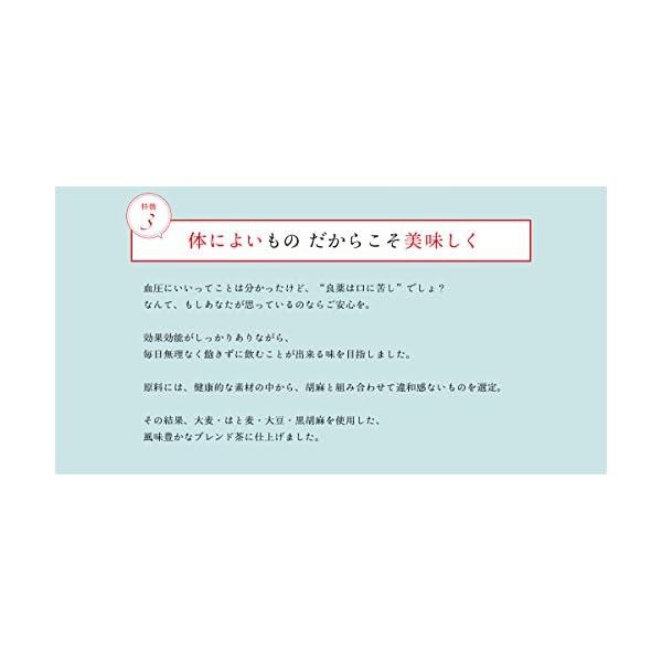 [トクホ]サントリー 胡麻麦茶 1L×12本の紹介画像3