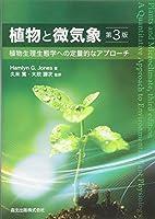 植物と微気象(第3版)  植物生理生態学への定量的なアプローチ