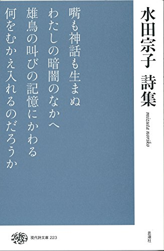水田宗子詩集 (現代詩文庫)の詳細を見る