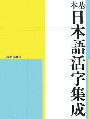 基本日本語活字集成 OpenType版の詳細を見る