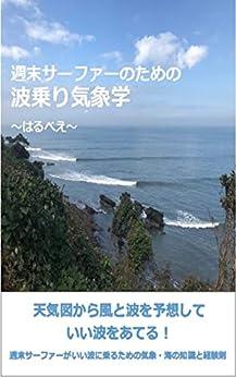 [はるべえ]の週末サーファーのための波乗り気象学(前編): 天気図から風と波を予想していい波をあてる