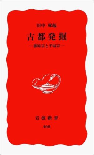 古都発掘―藤原京と平城京 (岩波新書)の詳細を見る