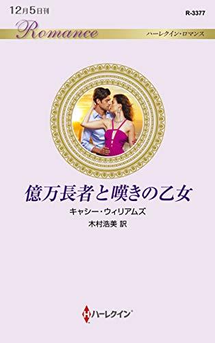 億万長者と嘆きの乙女 (ハーレクイン・ロマンス)