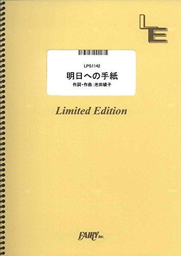 ピアノソロ 明日への手紙/手嶌葵  (LPS1142)[オン...