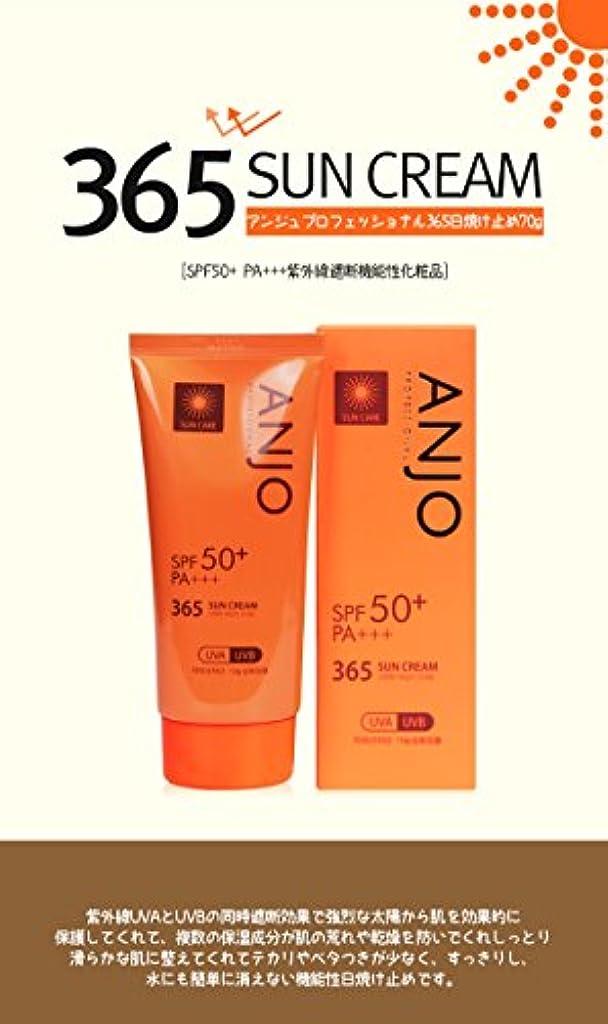 四半期自動車風邪をひく[ANJO] アンジュ 日焼け止め SPF50+ PA+++/SunCream 70g 1+1