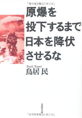 原爆を投下するまで日本を降伏させるな (草思社文庫)