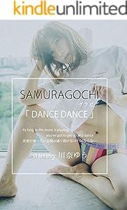 SAMURAGOCHI グラビア: DANCE DANCE (ジュビリープレス)