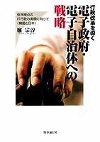 """行政改革を導く電子政府・電子自治体への戦略―住民視点のIT行政の実現に向けて""""韓国と日本"""""""