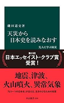 [磯田道史]の天災から日本史を読みなおす 先人に学ぶ防災 (中公新書)