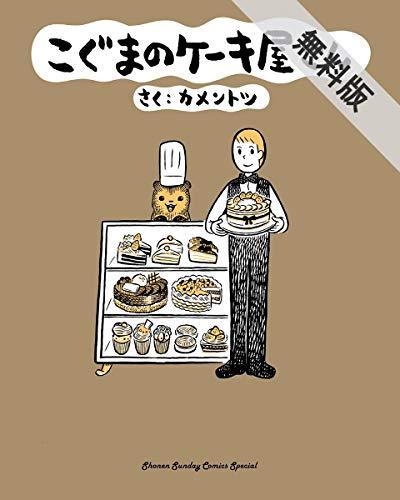 こぐまのケーキ屋さん【期間限定 無料お試し版】 (ゲッサン少年サンデーコミックス)の詳細を見る