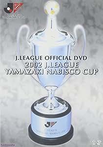 2002 Jリーグヤマザキナビスコカップ -総集編- [DVD]