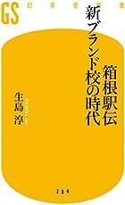 箱根駅伝 新ブランド校の時代 (幻冬舎新書)