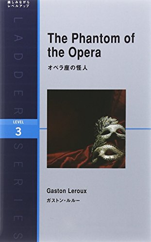 オペラ座の怪人 The Phantom of the Opera (ラダーシリーズ Level 3)の詳細を見る