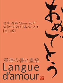 [春陽 Shun-Yo]の書家・春陽 Shun-Yo の 気持ちのよい日本のことば[全11巻]「おめでとう」 気持ちのよい日本のことば シリーズ