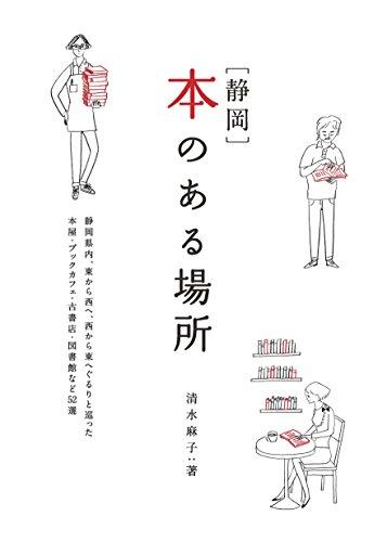 [静岡]本のある場所 (momo book)の詳細を見る
