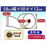 感熱ロール紙 58×50×12 (20巻パック)