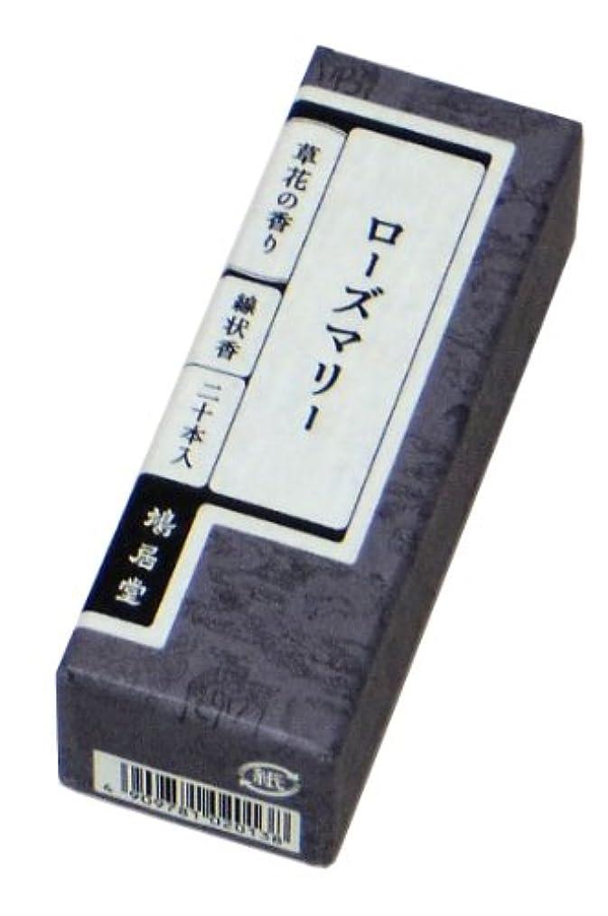 ワイプ国民現れる鳩居堂のお香 草花の香り ローズマリー 20本入 6cm