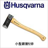 ハスクバーナ 小型薪割り斧[品番:576 92 68-01]
