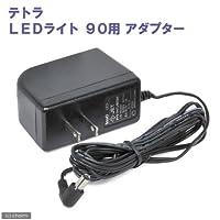 テトラ (Tetra) テトラ LED90用アダプター