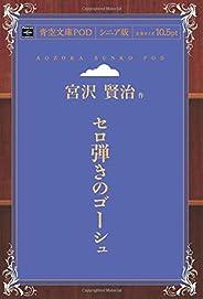 セロ弾きのゴーシュ (青空文庫POD(シニア版))