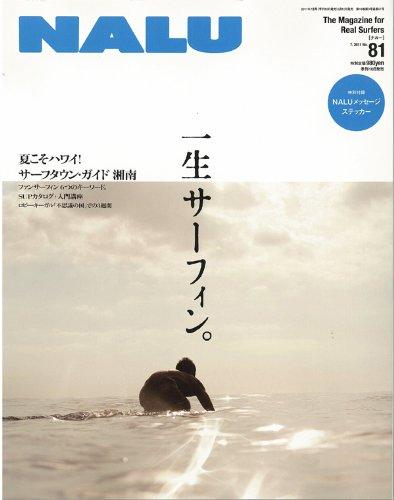 NALU (ナルー) 2011年 07月号 [雑誌]