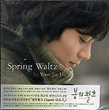 春のワルツ Classic 韓国ドラマOST (KBS TV Series)(韓国盤)