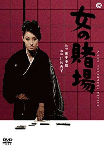女の賭場[DVD]
