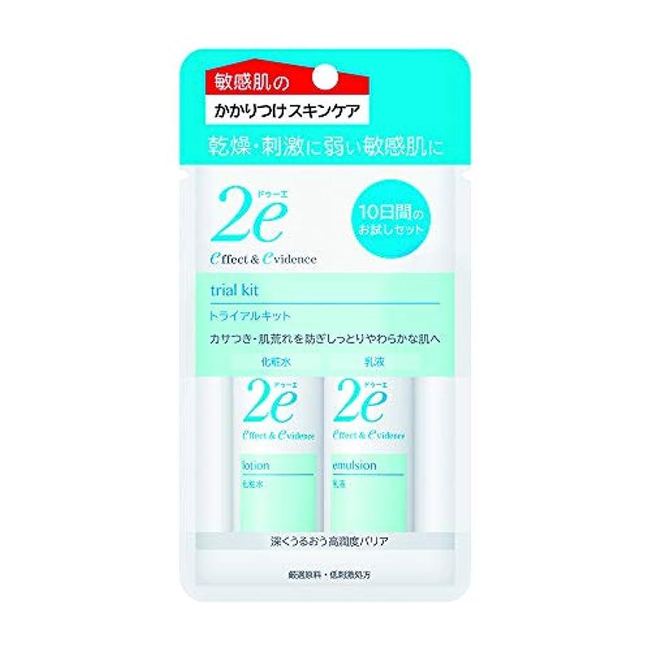 パックアセンブリ集める2e(ドゥーエ) トライアルキット 敏感肌用化粧水30ml+乳液30ml 低刺激処方 深くうるおう高潤度バリア セット