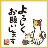ちょこっとアルミ蒸着袋 底入れタイプ 110×110mm 100枚入 よろしくお願いします ご挨拶 猫