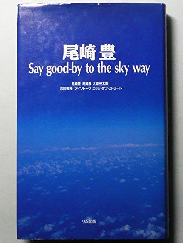 尾崎豊―Say good‐by to the sky wayの詳細を見る