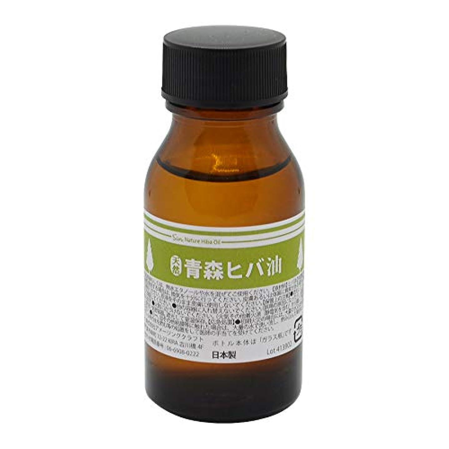 青森県産 天然ひば油 50ml 中栓付き 天然製油ヒバオイル