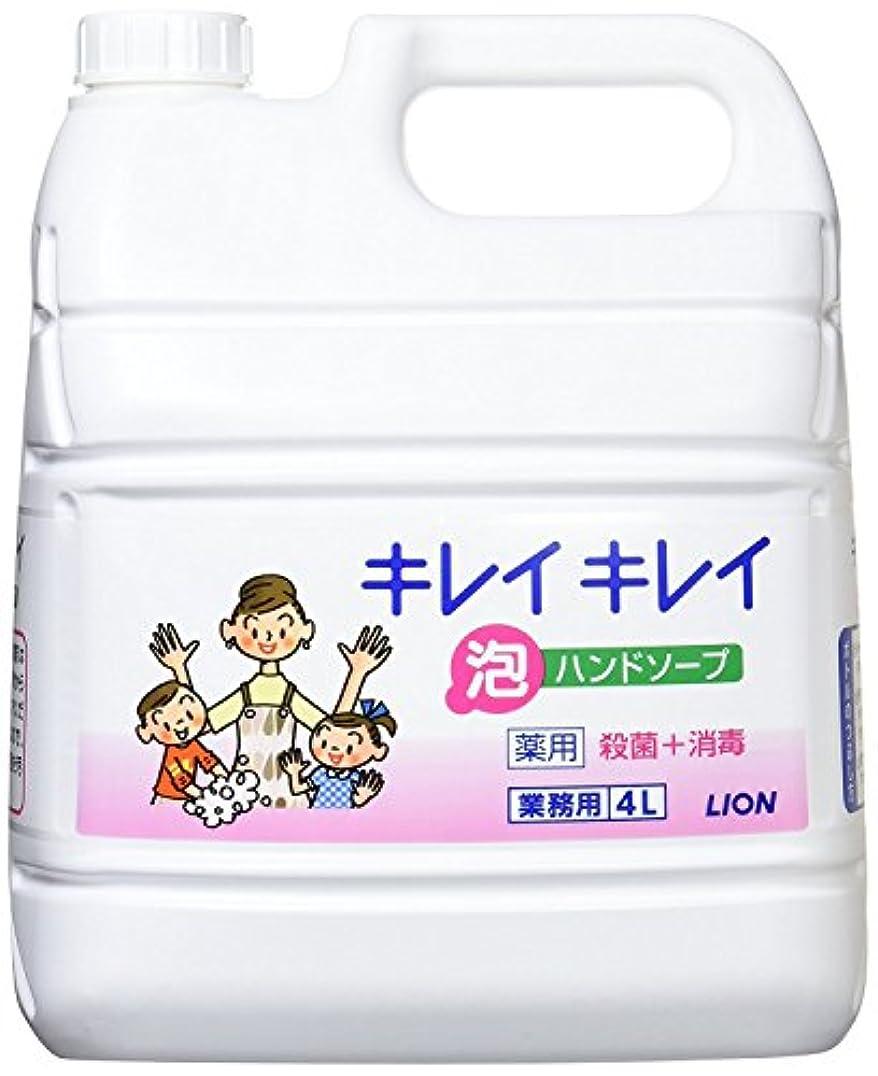 肺イル位置づけるキレイキレイ薬用泡ハンドソープ4L