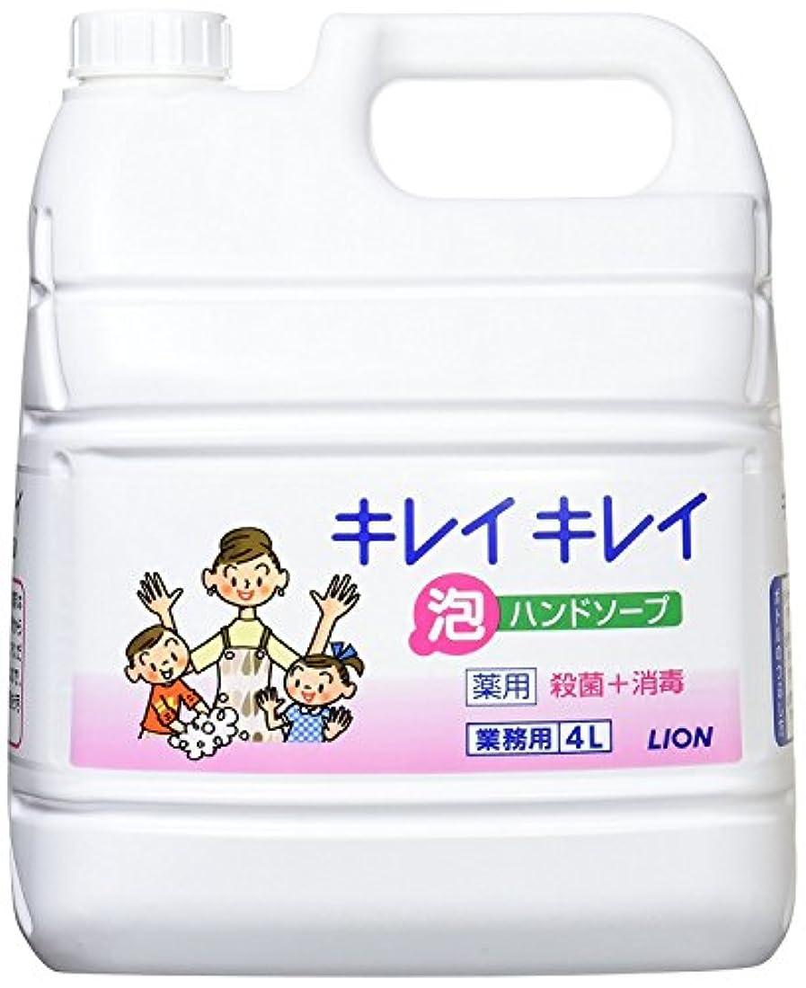 早いアサーによるとキレイキレイ薬用泡ハンドソープ4L