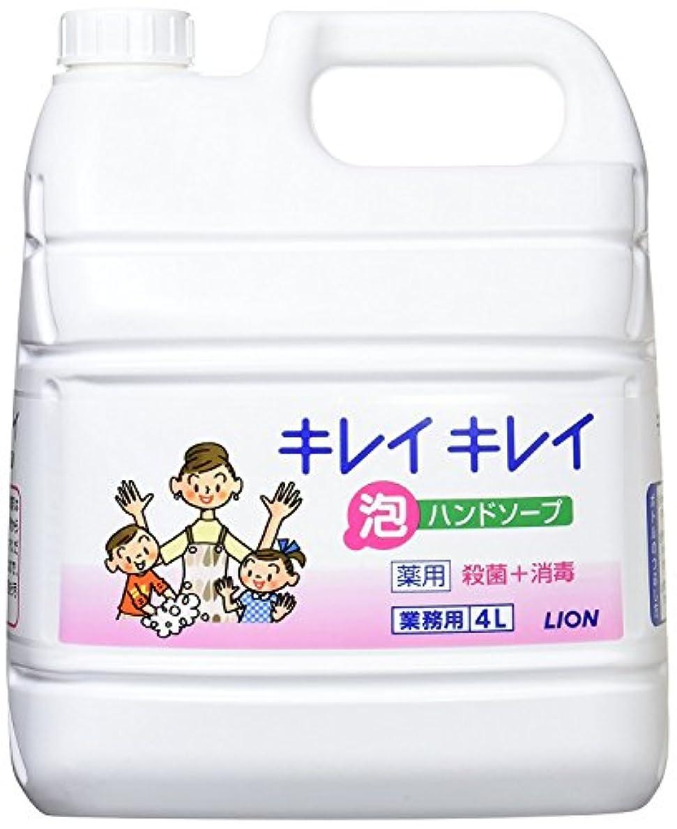 結果汚染どうしたのキレイキレイ薬用泡ハンドソープ4L