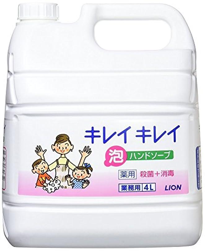 禁輸ちらつき捨てるキレイキレイ薬用泡ハンドソープ4L