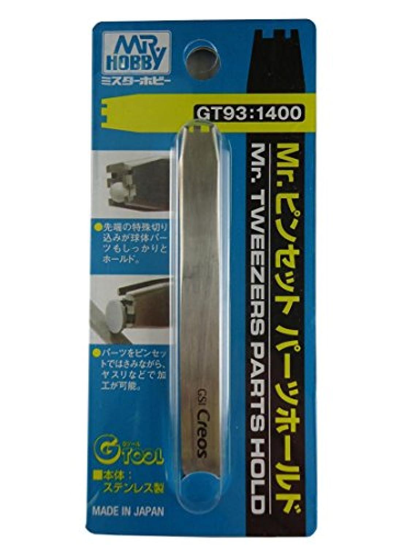 GSIクレオス Gツール Mr.ピンセット パーツホールド ホビー用工具 GT93