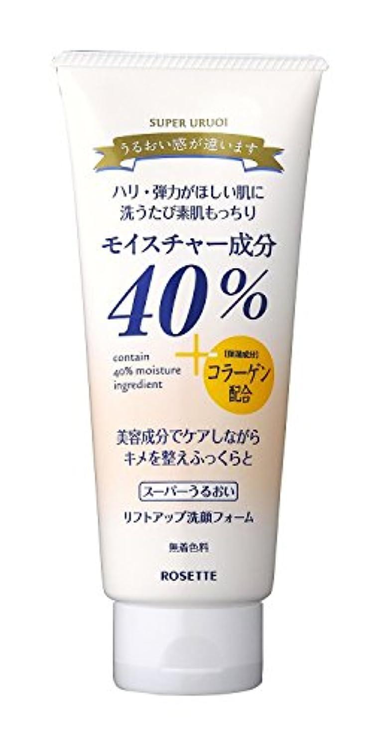 後世医薬統合ス-パ-うるおい リフトアップ洗顔フォ-ム 168g