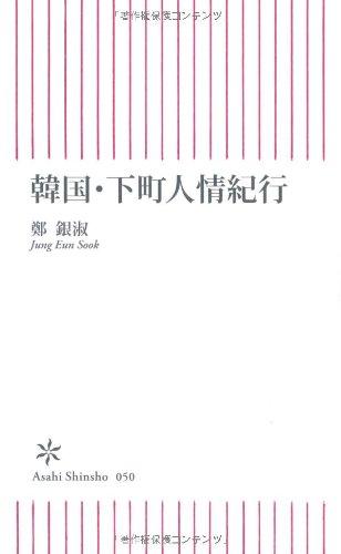 韓国・下町人情紀行 (朝日新書50)の詳細を見る