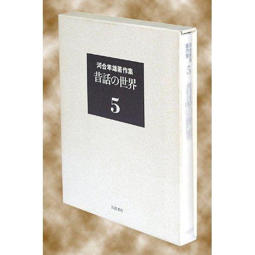 河合隼雄著作集〈5〉昔話の世界の詳細を見る