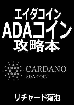 コイン ada