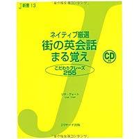 ネイティブ厳選 街の英会話 まる覚え (J新書)