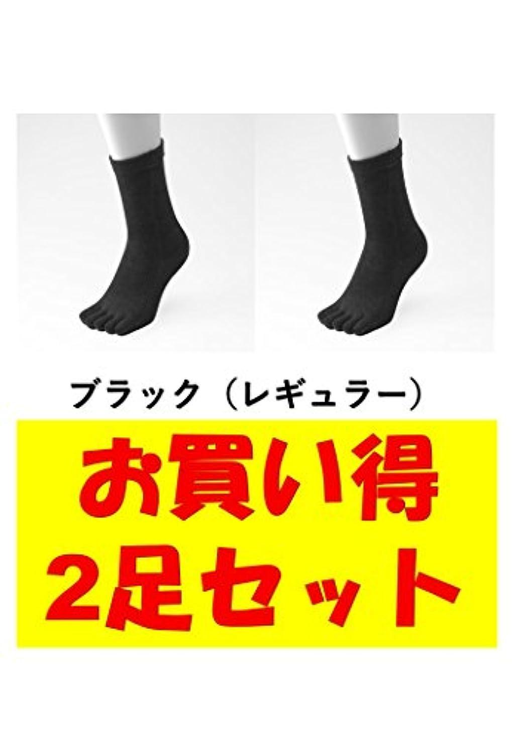 動揺させる異常深くお買い得2足セット 5本指 ゆびのばソックス ゆびのばレギュラー ブラック 男性用 25.5cm-28.0cm HSREGR-BLK