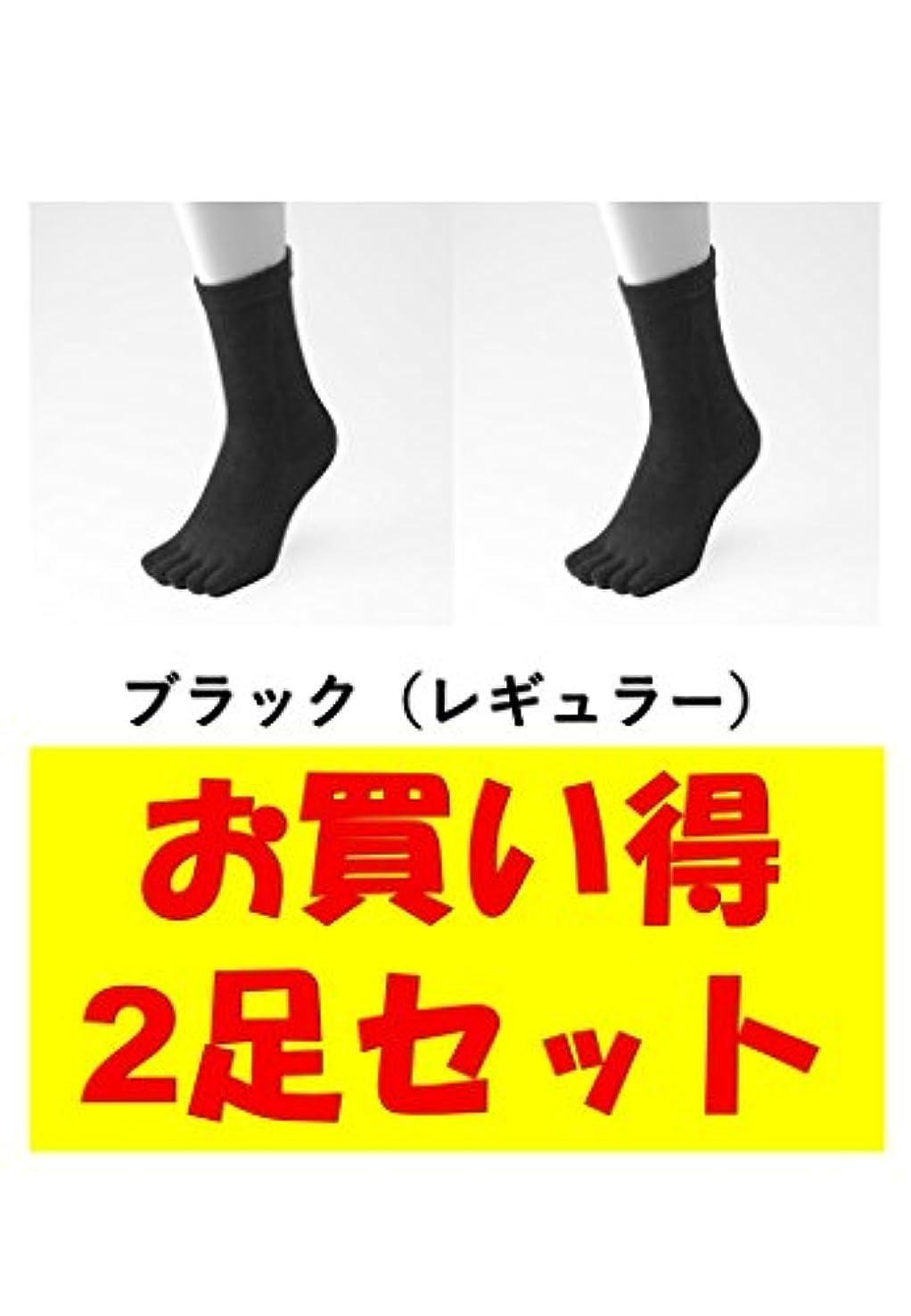 お金不注意屋内でお買い得2足セット 5本指 ゆびのばソックス ゆびのばレギュラー ブラック 男性用 25.5cm-28.0cm HSREGR-BLK