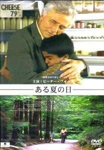 ある夏の日 [DVD]