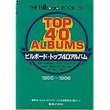 ビルボード トップ40アルバム 55~86