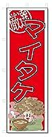 のぼり のぼり旗 マイタケ (W600×H1800)