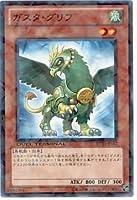 遊戯王 DT13-JP017 - Gusto Griffin - 普通日本