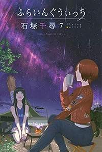 ふらいんぐうぃっち(7) (週刊少年マガジンコミックス)